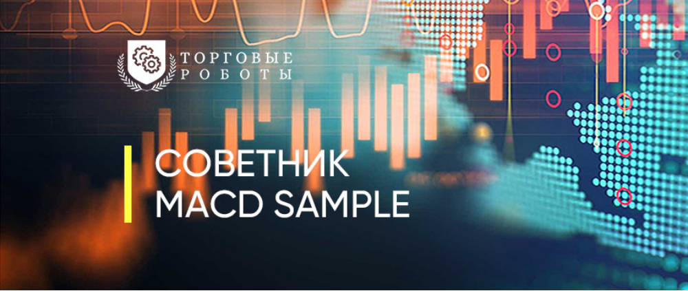 Советник MACD Sample